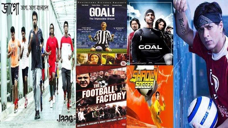 ফুটবল নিয়ে যত চলচ্চিত্র